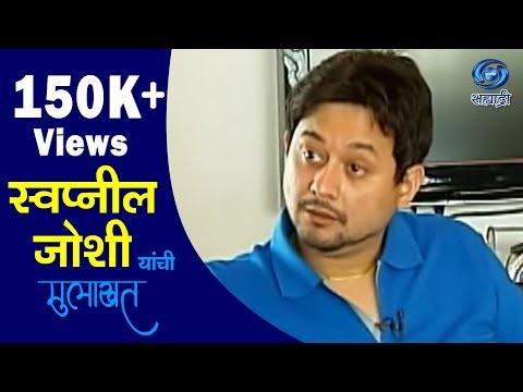 Swapnil Joshi ( Episode Part - 2) _ स्वप्निल जोशी (भाग - २)