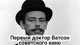 Лев Круглый. Первый доктор Ватсон советского кино