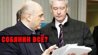 Срочно! Собянина сливают! Мишустин дал приказ проверить законность действий мэра Москвы