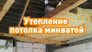 видео Как правильно утеплить потолочное перекрытие?
