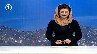Afghanistan Dari News 31.01.2018 خبرهای افغانستان