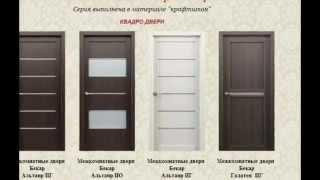 Ламинированные Двери. Салон-магазин Дверей