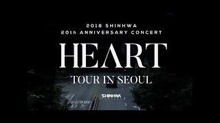 2018 SHINHWA 20TH ANNIVERSARY CONCERT 'HEART'TOUR IN SEOUL-TEASER D...