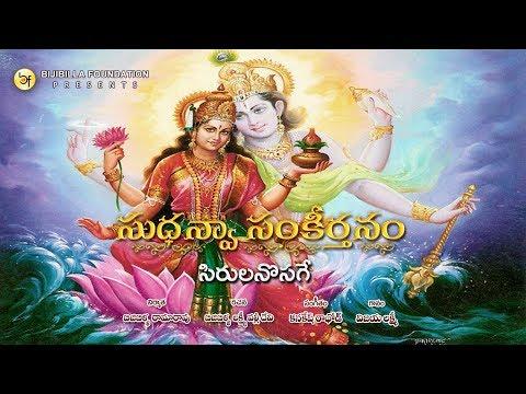Sirulanosage - Vijayalakshmi