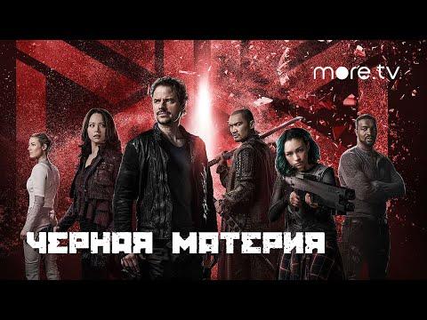 Черная материя | Русский трейлер (2015)