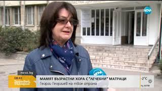 """Десетки възрастни хора - измамени с """"лечебни"""" матраци (25.03.2019г.)"""