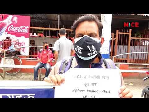 गोविन्द केसीको समर्थनमा काठमाडौँमा प्रदर्शन | NICE News | NICE Samachar | NICE TV HD