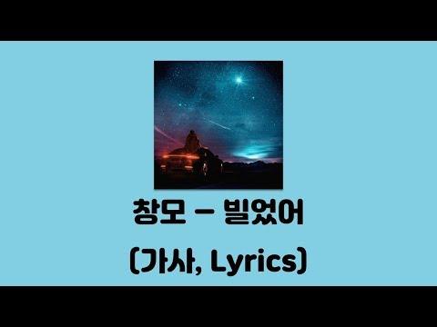 창모 (CHANGMO) - 빌었어 [Boyhood]│가사, Lyrics