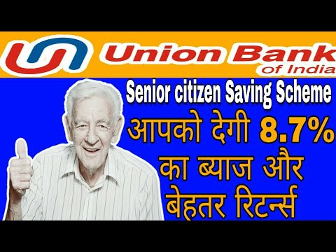 Union Bank of India SENIOR CITIZEN SAVINGS SCHEME 2019 HINDI || SCSS INTEREST RATE & CALCULATOR