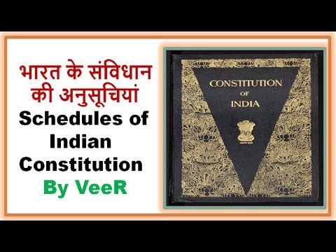 L-113- भारत के संविधान की अनुसूचियां- Schedules of Indian Constitution for UPSC/PSC/SSC/IBPS-By VeeR
