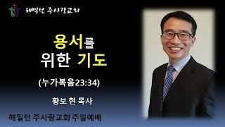 [누가복음23:34 용서를 위한 기도] 황보 현 목사 (2021년3월1일 주일예배)