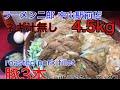 【二郎】【大食い】ラーメン二郎中山駅前店で勝手に豚強化月間!3本汁無し2玉