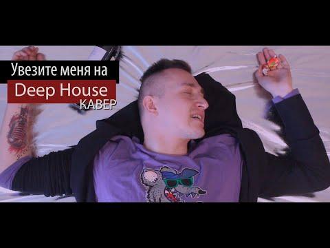Увезите меня на Deep House - GAYAZOV$ BROTHER$ (cover By Misha Briz & ALong)