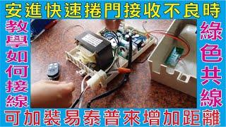 安進快速捲門接收不良時,可加裝易泰普來增加距離,教學如何接線注意電源線,紅色入電線,綠色共線