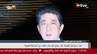 رئيس الوزراء الياباني: سنواصل الضغط على بيونج يانج حتى تتخلى عن أسلحتها النووية