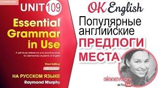 Unit 109 Популярные английские предлоги места