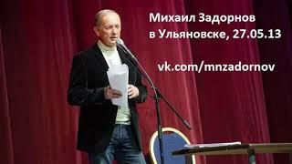 Михаил  Задорнов.  Концерт в Ульяновске, 27.05.13 (другого качества нет!)