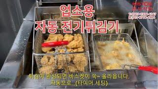 업소용 자동 전기튀김기, 튀김기 완성되면 바스켓이 쏙 …