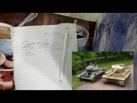 Расход топлива у танков