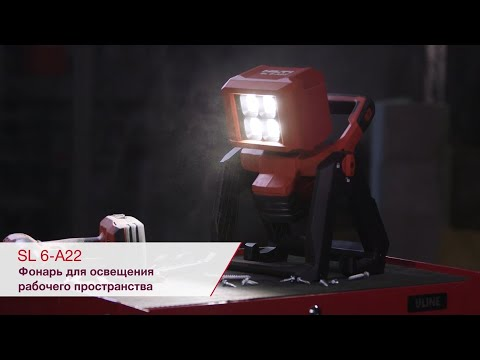 Светодиодный прожектор SL 6-A22 Hilti в Беларуси