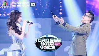 รักไม่ยอมเปลี่ยนแปลง - เมย์ Feat.ติ๊ก ชีโร่ | I Can See Your Voice -TH