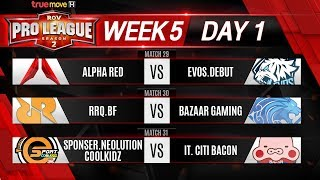 Week 5 Day 1 | RPL Season 2 Presented by TrueMove H