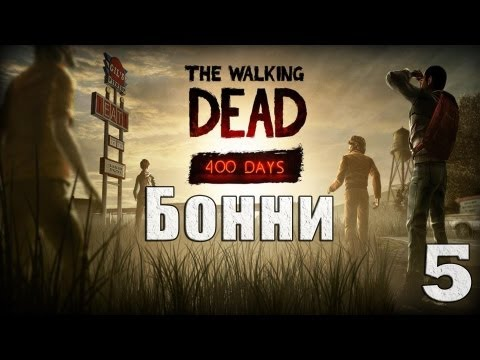 Смотреть прохождение игры The Walking Dead 400 Days. Серия 5 - Бонни. [ФИНАЛ]