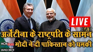 HCN News | पीएम मोदी लाइव | PM Modi and President Mauricio Macri of Argentina at a Joint Press Meet