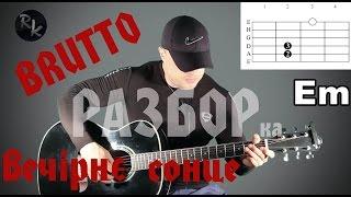 BRUTTO-Вечiрнє сонце(Разбор кавера+Простые аккорды+бой)
