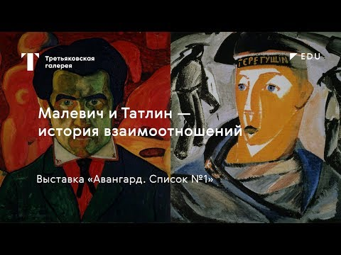 Малевич и Татлин – история взаимоотношений / #TretyakovEDU