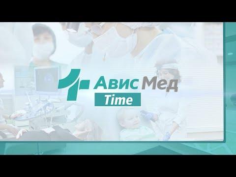 АвисМедTime  Хирургия