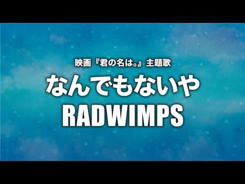 RADWIMPS - なんでもないや