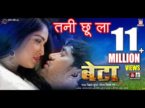 Tani Chhoo La | Beta | Bhojpuri Movie Song...