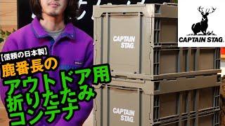 【キャプテンスタッグ】アウトドア用折りたたみコンテナを史上最速レビュー【鹿番長】