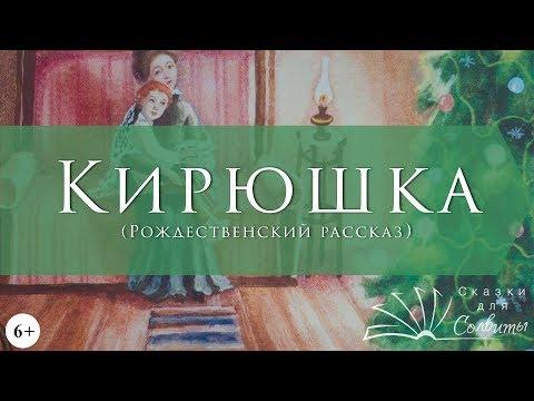 Кирюшка | Рождественские истории | Рассказы для детей | Аудиокнига