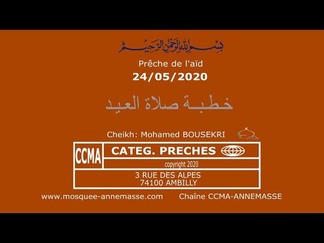 صلاة عيد الفطرالأحد 24 ماي/أيار1441هـ/2020م - مسجد أنماص - فرنسا