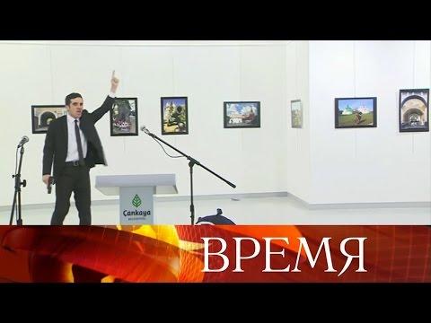 Посол России вТурции Андрей Карлов застрелен вовремя церемонии открытия выставки вАнкаре.