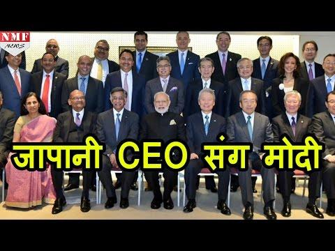 Japan के CEO को Modi ने दिया गुरुमंत्र, सुन कर आप भी सीखेंगे Business के गुर