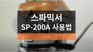 SP 200A 소개영상