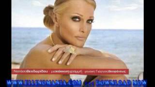Natasa Theodwridou - Mia Kokkini Grammi