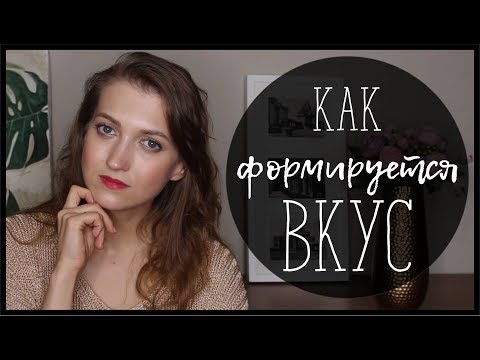 КАК РАЗВИТЬ ВКУС//ЧТО ЕГО ФОРМИРУЕТ