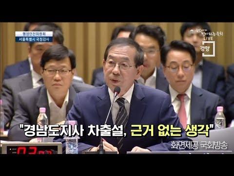 """[경향신문] 박원순 """"경남도지사 차출설? 근거 없는 생각"""""""
