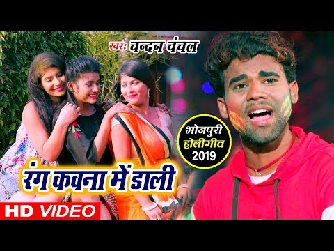 आ गया Chandan Chanchal का SUPERHIT VIDEO SONG || Rang Kawna Me Dali || Harihar Rang