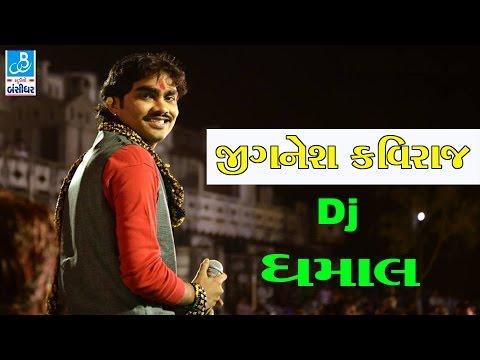Jignesh Kaviraj New Gujarati Album 2017 Dj nonstop Songs Full Masti Live Bansidhar Studio