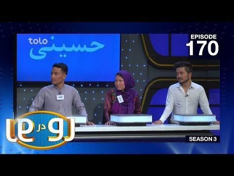 رو در رو -  حسینی درمقابل نجیب/ Ro Dar Ro (Family Feud) Najib VS Hussini - Ep 170