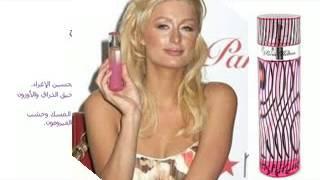Paris Hilton 2013تمتع بمشاهدة اجمل عطورات Thumbnail