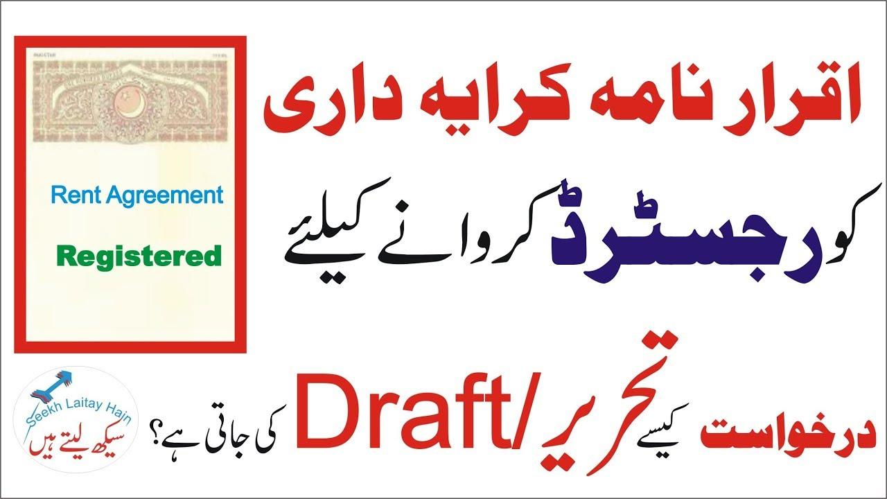 How to Draft application for registration of tenancy agreement in  Urdu/Hindi (Pakistan)