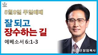 2021년 5월 9일 주님세운교회 주일 2부 예배(설교: 박성규 목사)