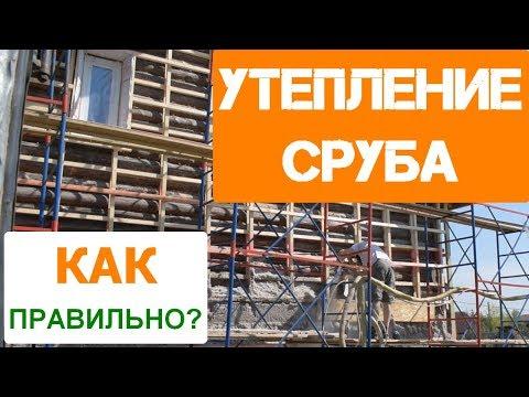 Как правильно утеплить деревянный дом снаружи минватой видео