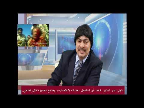 خبر عاجل: عمر البشير يخشى أن يتم اغتصابه باستعمال عكازته الشخصية .(ساخر)  - 09:54-2019 / 4 / 25